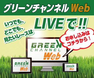 グリーンチャンネルWeb